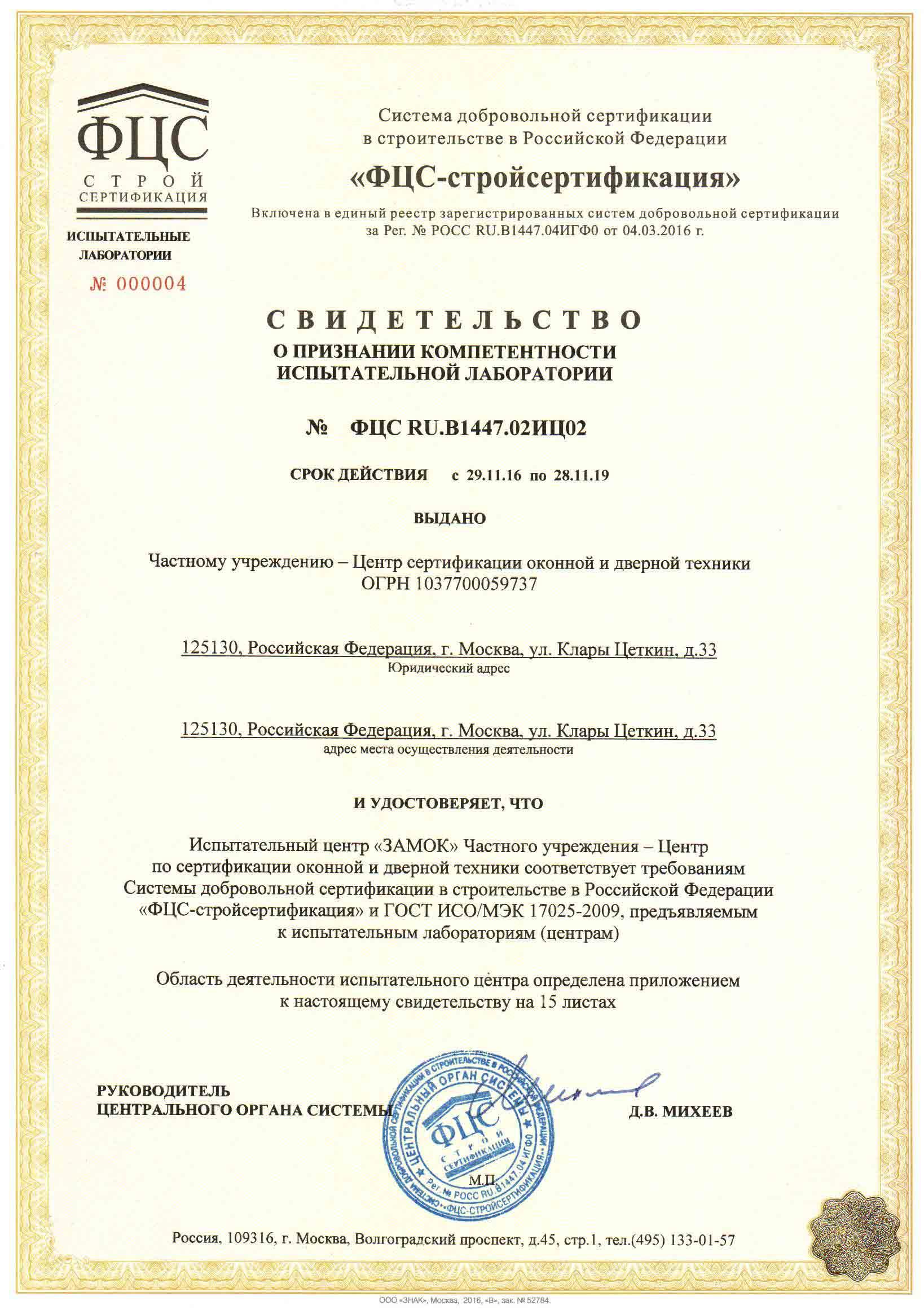 Сертификация продукции сао сертификация заглушек